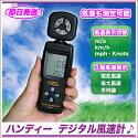 デジタル風速計デジタル温度計ノットマイル計測気象計,風速計デジタル気象観測風量計温度計アネモメーター,秒速時速最大風速平均風速【あす楽対応】