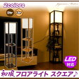 飾り棚 和風 コーナーラック 木製 アジアン ディスプレイ 棚,和風 間接照明 スタンドライト おしゃれ LED フロアーライト 寝室,和室 照明器具 ルームライト 行燈 LED対応