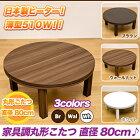 丸型こたつテーブル家具調こたつ80cm薄型ヒーター,こたつ円形丸型80cmちゃぶ台円形こたつおしゃれ,ブラウンホワイトウォールナット