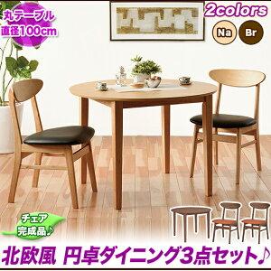 ダイニングテーブル 食卓 3点セット 2人 100cm,ダイニングセット 2人掛け 3点 丸テーブル 100cm,椅子完成品 ナチュラル ブラウン 【送料無料】