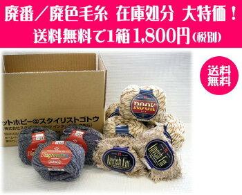 ☆☆送料無料☆☆廃番や廃色毛糸を箱いっぱいに詰めたお買い得セット