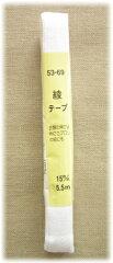 レーヨン綾テープ【15mm巾】衣類の伸び止めや赤ちゃんの肌着におすすめ♪