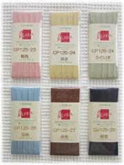 肌ざわりのよいナチュラルリネン麻(リネン)バイアステープ【カラー】ふちどり11