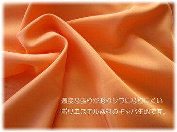 【ポリエステルギャバ生地】(テトロンギャバ)<無地>適度な張りがありシワになりにくいので薄手のコートやジャケットにおすすめです。