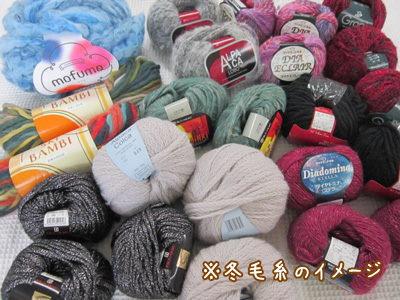 ☆☆送料無料☆☆廃番や廃色毛糸を箱いっぱいに詰めたお買い得アソートセット福袋