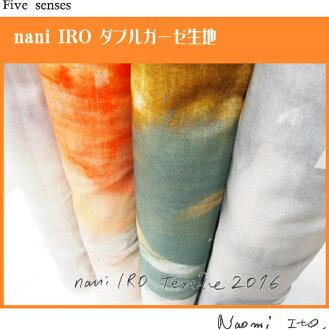 棉花雙紗織物空氣、 海洋、 土地和空氣的柔和的色彩,每一個表示在織物。 Nannyr