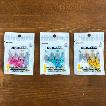 【Mr.Bobbin ミスターボビン】片付け上手なミスターボビン/上糸と下糸をセットで収納できます/同じ色・種類でセットしておくと探す手間が無くなり作業効率がアップ!/収納に便利なチャック袋入り/ボビンキャッチャー/ミシン/ミシン糸/サンコッコー