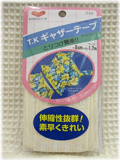 取り付けかんたん♪ミシンで縫いつけ、ゴム糸を引くだけ!【ギャザーテープ】5cm巾×1.7m
