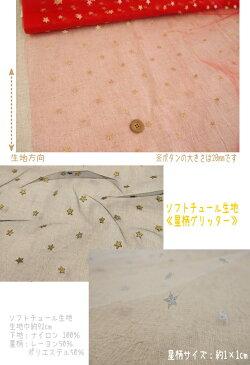 【ソフトチュール生地】≪星柄グリッターのチュール生地≫生地/布/星/スター/衣装/コスチューム/ベール