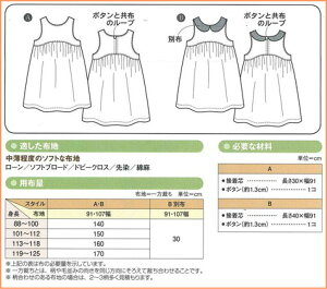 aea77185e38b2 ソーイングパターン こどもギャザーワンピース こども女子(身長88〜125cm) 型紙 フィットパターン サンパターン