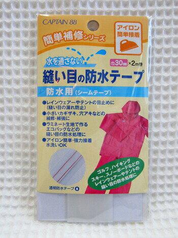 *かんたん補修シリーズ*水を通さない≪縫い目の防水テープ≫防水用(シームテープ)巾30mm×2m巻アイロン接着できる防水テープで