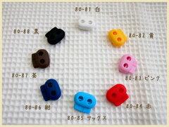 袋物や衣類のひも止めに♪サンコッコー≪コードストッパー2本通し≫カラフルな色が揃っています。