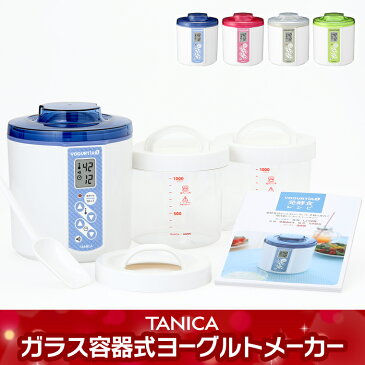 TANICA タニカ ヨーグルティアS ガラスセット 甘酒 ヨーグルトメーカー 発酵食品 納豆 麹 みそ 自家製ヨーグルト 日本製 レシピ集付き 最大3年保証付き1.2L YS-01 インフルエンザ 花粉症 新生活 母の日