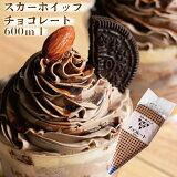 スカーホイップチョコレートホイップ ホイップクリーム 冷凍 フローズン 製菓素材 お菓子づくり トッピング デコレーション チョコ チョコレート