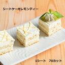 シートケーキレモンティー70カット スイーツ 冷凍 ケーキ 業務用 カット済み 1