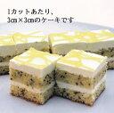シートケーキレモンティー70カット スイーツ 冷凍 ケーキ 業務用 カット済み 3