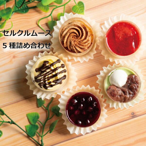 セルクルムース5種詰め合わせ洋菓子スイーツムースムースケーキ詰め合わせ食べ比べおやつ