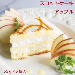 ズコットアップルケーキスイーツ ケーキ 冷凍 業務用 アップル りんご 秋 カット済み
