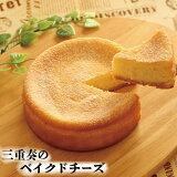 三重奏のベイクドチーズスイーツ洋菓子ケーキ冷凍チーズケーキベイクドチーズ