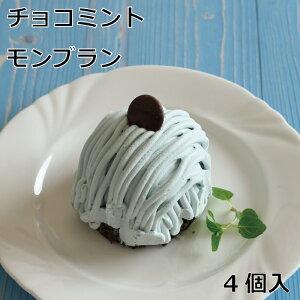 チョコミントモンブラン スイーツ 冷凍 ケーキ モンブラン チョコミント
