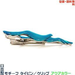 日本製 カモメ かもめ モチーフタイピン アクアカラー+プレゼント用ギフトケース【包装・送料無料】