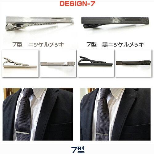 【包装・】日本製 ダイヤカット ビジネス フォーマル タイピン/クリップ 冠婚葬祭対応 えらべる2色×10型+プレゼント用ギフトケース