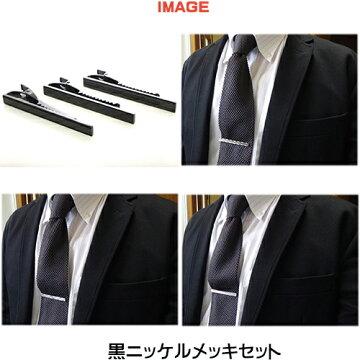 黒イメージ