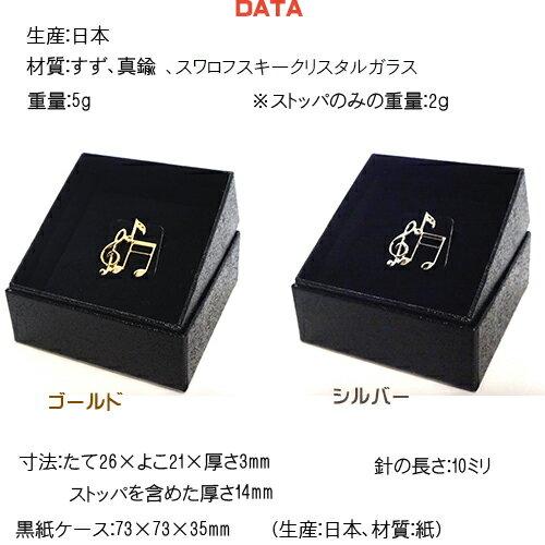 【包装・】ト音記号と音符 オンプ 日本製 ピンバッジ/ブローチ/ピンズ + プレゼント用ギフトケース