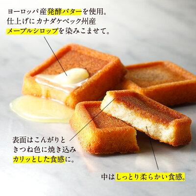 【公式】バターフィナンシェ12個入バターバトラースイーツ焼き菓子フィナンシェJR東日本お土産グランプリバターギフトプレゼント帰省お土産お歳暮内祝いお礼お返し結婚祝いハロウィンに人気