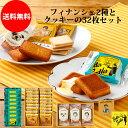 【 送料無料 楽天限定 】フィナンシェ2種とクッキーギフトセット スイーツ ギフ