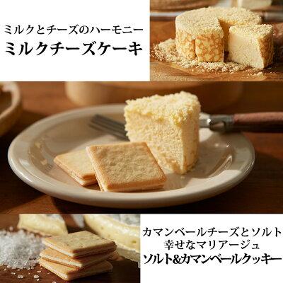ミルクチーズケーキ(冷凍発泡タイプ)東京ミルクチーズ工場