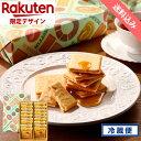 【楽天限定デザイン】【送料込み】 メープルバタークッキー18枚入 お中元 スイー