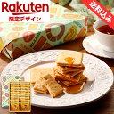 【楽天限定デザイン】【送料込み】 メープルバタークッキー18枚入 お歳暮 スイー