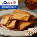 【あす楽】メープルフィナンシェ6個入 ザ・メープルマニア スイーツ 焼き菓子 フィナンシェ お菓子
