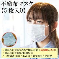 組み合わせ販売専用マスク5枚入り不織マスク男女兼用中国製縦9cm×横17.5cmますくmask