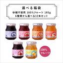 《送料無料》6種類から選べる100%フルーツ|小瓶185g 12個