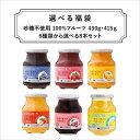 《送料無料》6種類から選べる100%フルーツ|大瓶430g・