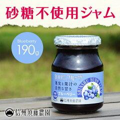 【砂糖不使用】低糖度ジャム 信州須藤農園 100%フルーツ ブルーベリージャム190g