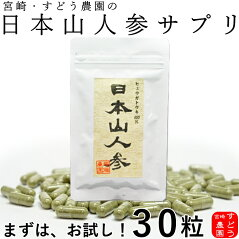【日本山人参】ヒュウガトウキ100%粉末カプセル30粒