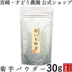 菊芋パウダー/菊芋粉末/菊芋茶/きくいもパウダー/きくいも粉末/きくいも茶/キクイモパウダー/キクイモ粉末/キクイモ茶