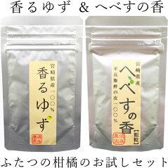 国産ゆず/柚子/ユズへべす/平兵衛酢/ヘベス柑橘食べ比べセット
