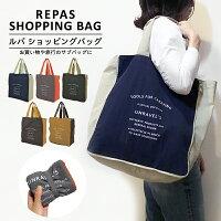〈REPASSHOPPINGBAGEX〉ルパショッピングバッグエクスパンドビー24.48L24Lエコバッグサブバッグ携帯バッグトラベルバッグ