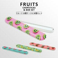 〈FRUITSCHOPSTICKSBOXSET〉フルーツお箸箱とお箸のセットおはしお弁当