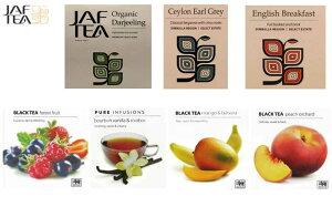 JAF TEA 紅茶 セイロンティー ダージリン フレーバーティー7種類アソートセット 各5パック 計35パック/1セットネコポス便 平日ご注文分当日発送