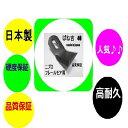 日本製●品質保証●ばね吉40●ニプロ用●フレールモア刃●フレ...