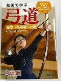 動画で学ぶ弓道