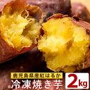 【送料無料】鹿児島県産!冷凍焼き芋「紅はるか」約2kg!ねっとり甘いさつまいも♪ 石で焼いた石焼き芋
