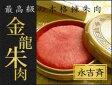 金龍朱肉 永吉斉(えいきちさい)20グラム練朱肉 印泥