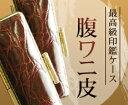 腹ワニ革 最高級印鑑ケース直径15ミリ長さ60ミリ用(15mm×60m...