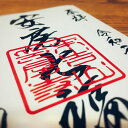 寺院用 神社用 角型ゴム印 ゴム角印21ミリ角 21mm角 2.1センチ角 2.1cm角御朱印帳用(ごしゅいんちょうよう)寺院名 神社名 お寺の名前 神社のなまえ印鑑 ハンコ 印章 はんこ 判子法人 団体 会社 学校 役所 公印 官印用も作成可 1
